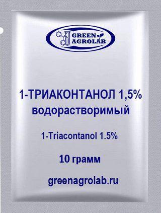 1-Триаконтанол водорастворимый - 10 грамм