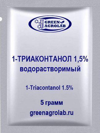 1-Триаконтанол водорастворимый - 5 грамм