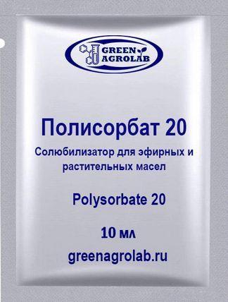 Полисорбат 20 - солюбилизатор 10 мл